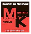 Листовой металл и металлообработка - ООО Меткрон